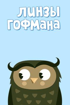 gofman-240-360