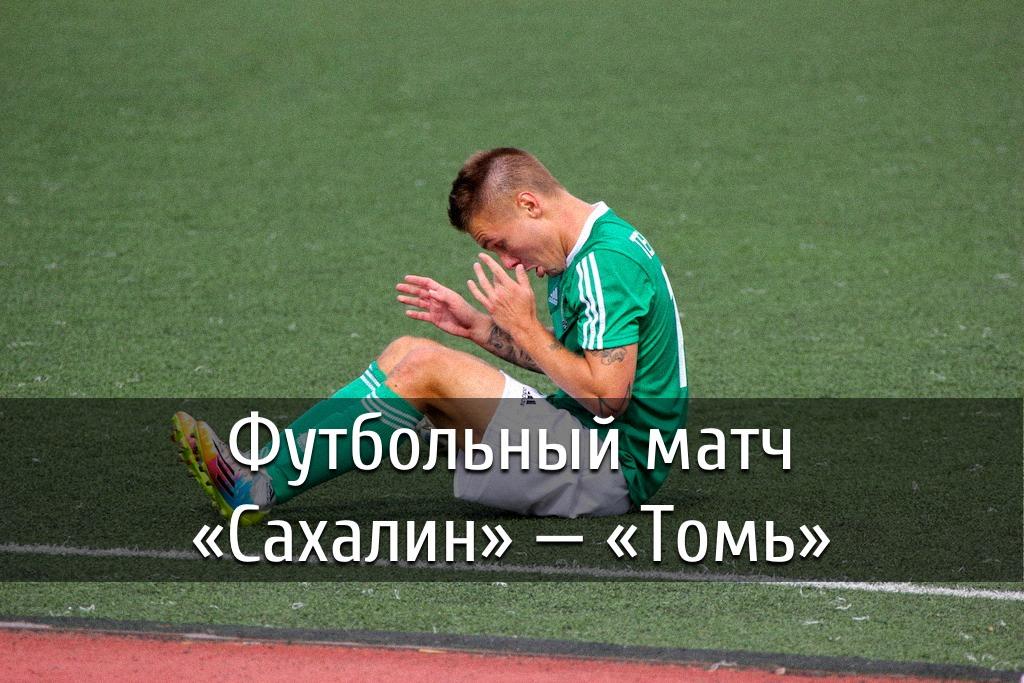 poster-futbol