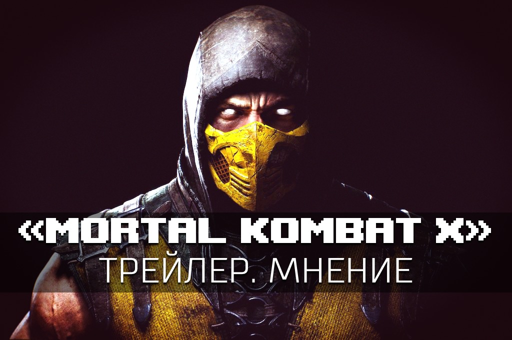 poster-mkx-trailer