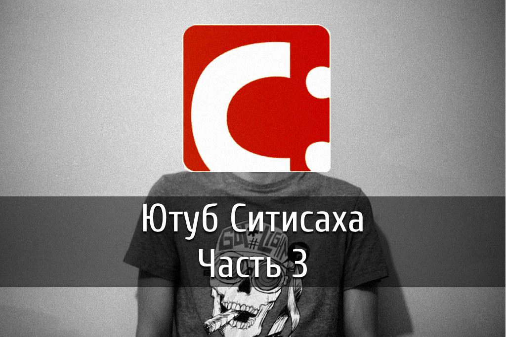 poster-youtube-citysakh