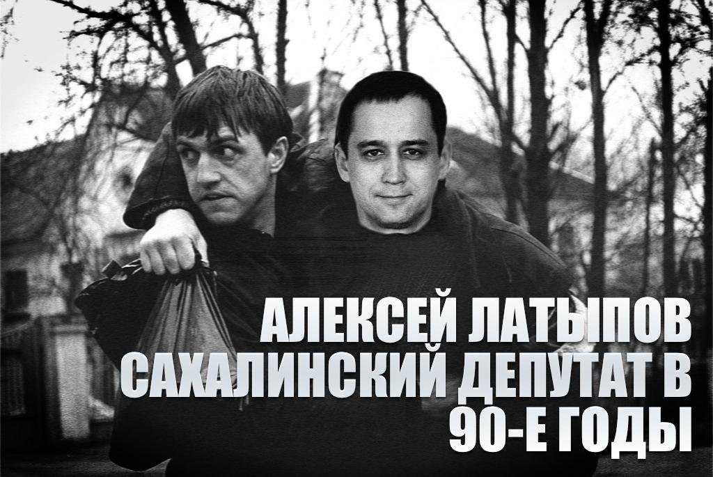 АЛЕКСЕЙ ЛАТЫПОВ САХАЛИНСКИЙ ДЕПУТАТ В 90-Е ГОДЫ 1