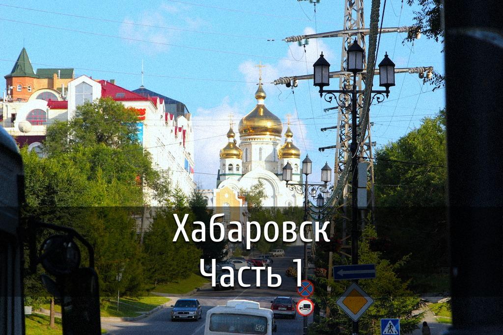 poster-khabarovsk-1