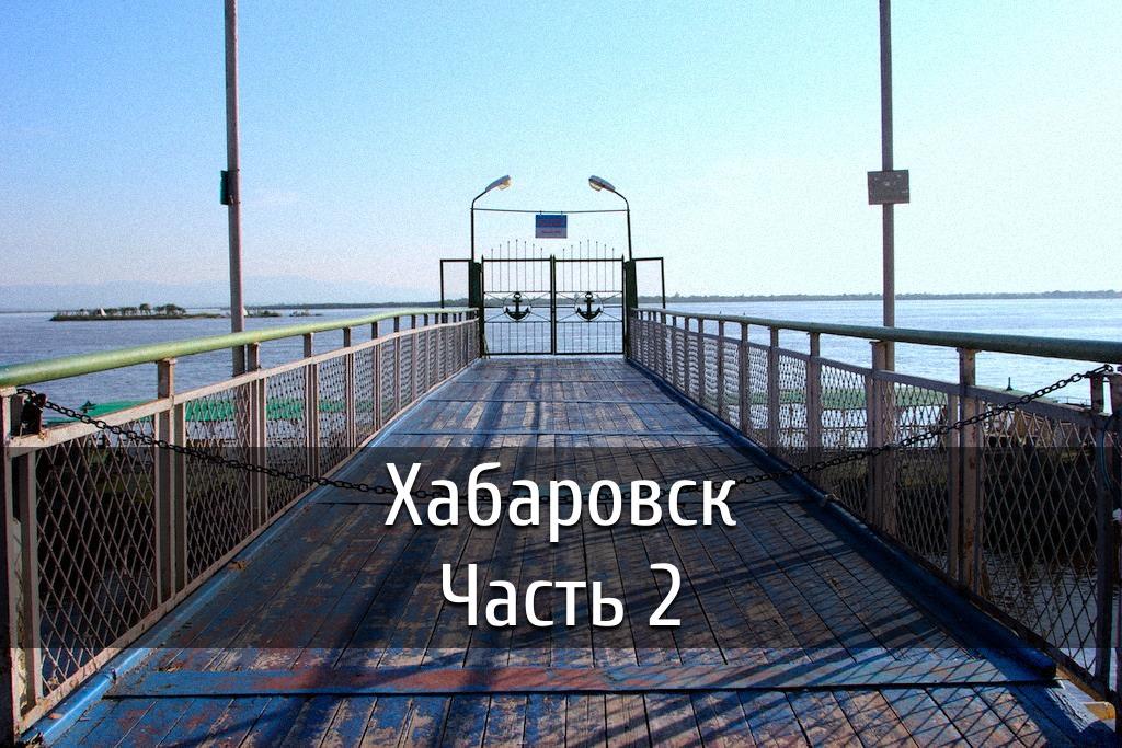 poster-khabarovsk-2