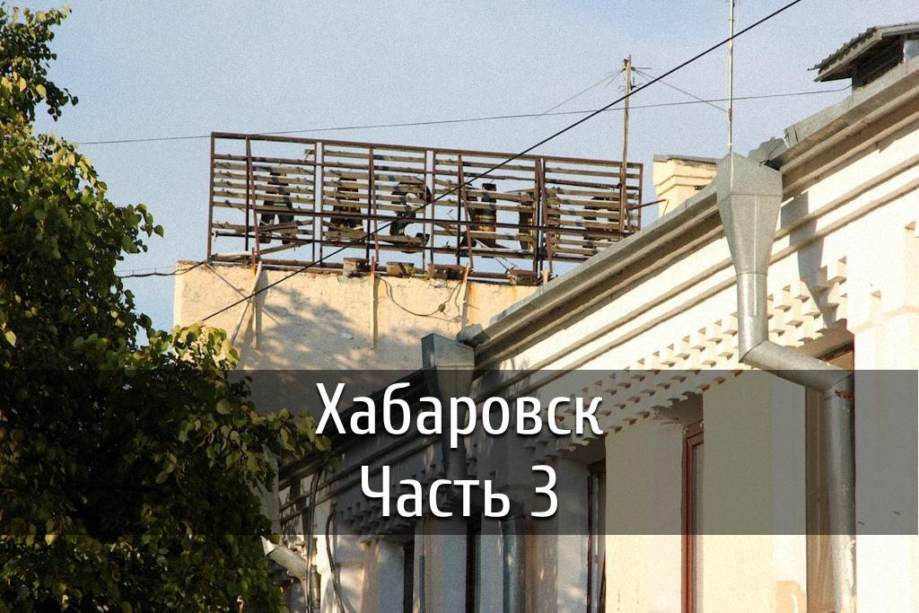 poster-khabarovsk-3