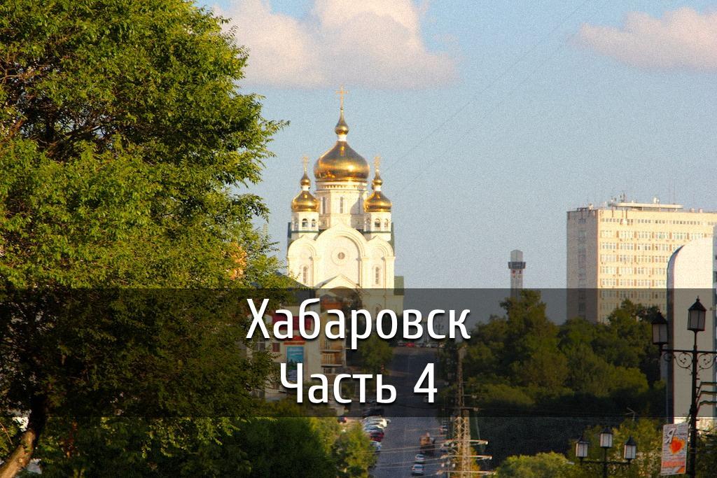 poster-khabarovsk-4