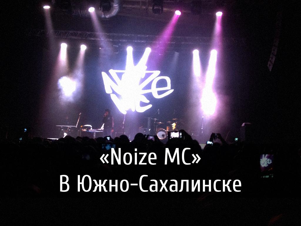 poster-noize-mc