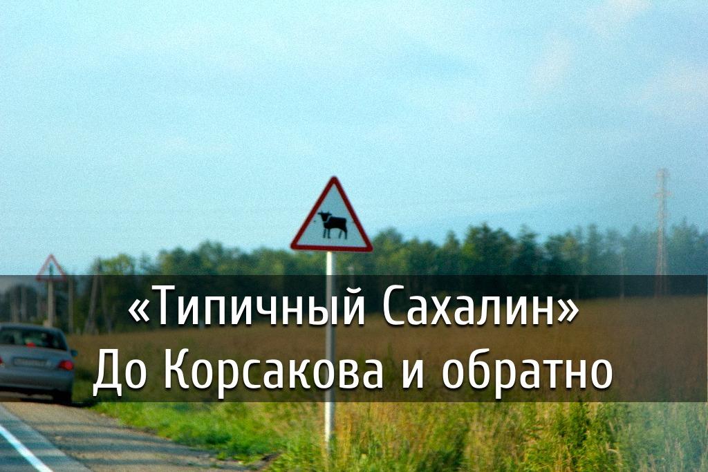 poster-sakhalin