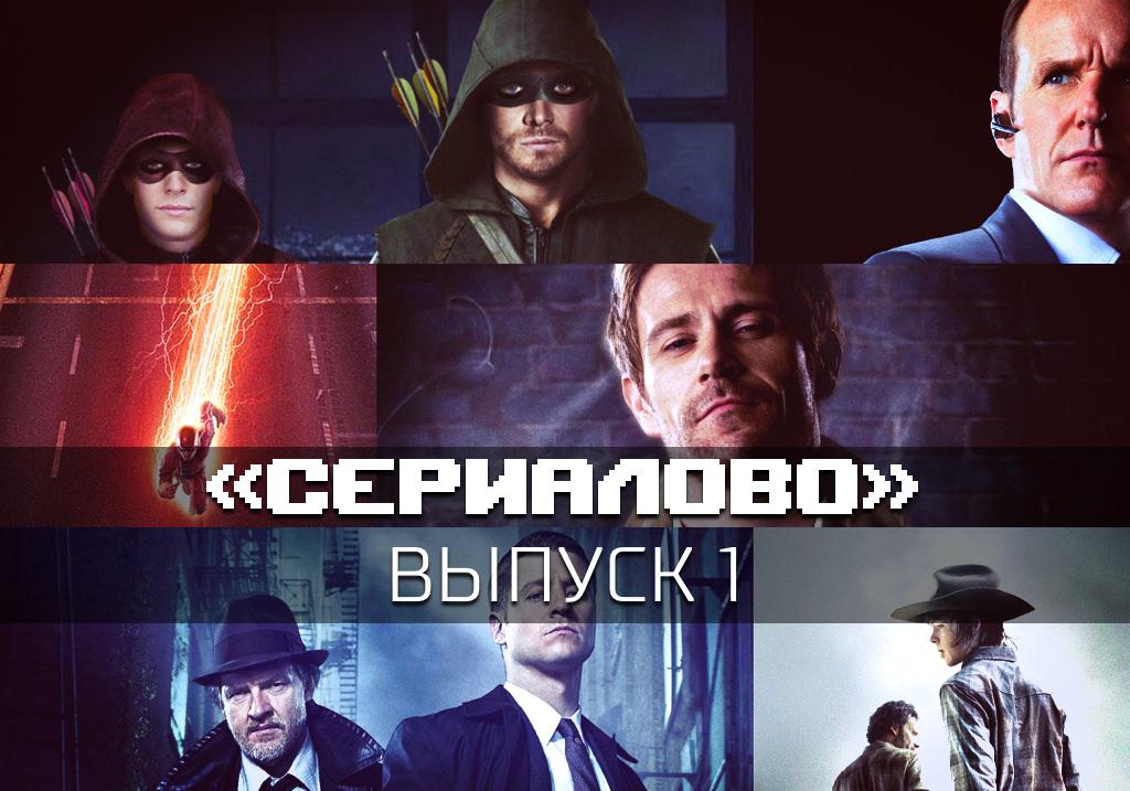 poster-serialovo-1