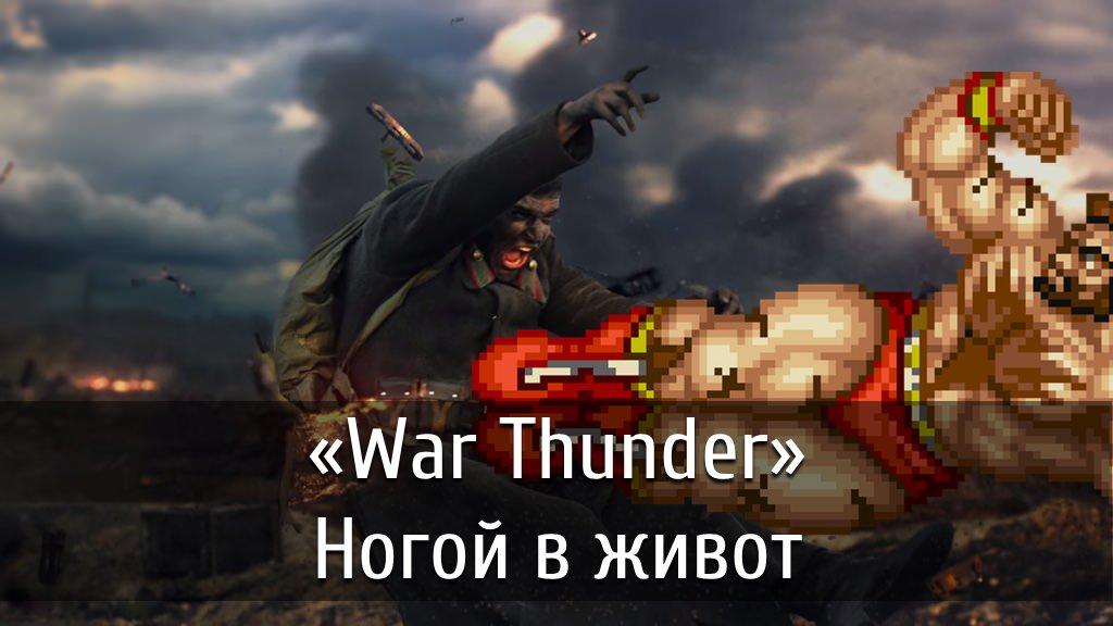 poster-war-thunder