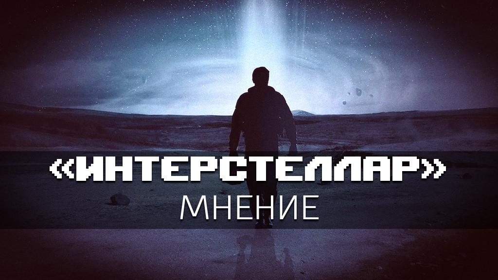 poster-interstellar