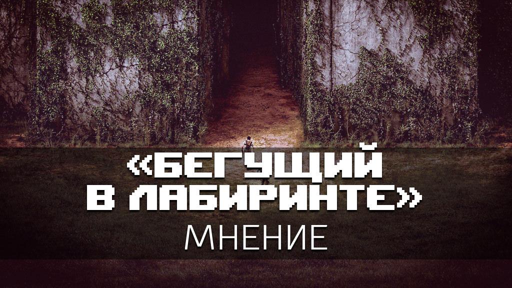 poster-maze