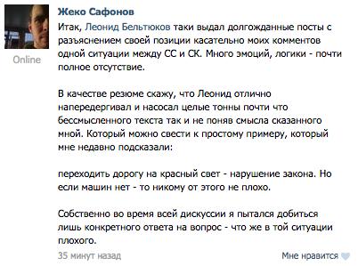 sliv_zachitan