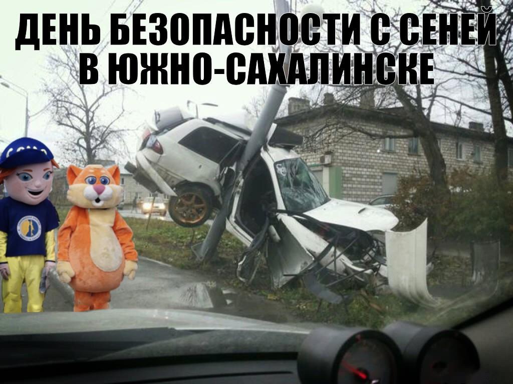 ДЕНЬ БЕЗОПАСНОГО С СЕНЕЙ В ЮЖНО-САХАЛИНСКЕ2014 ФОТО