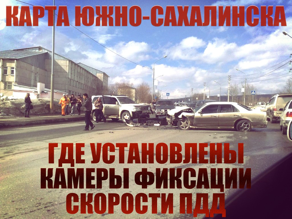 КАРТА ЮЖНО-САХАЛИНСКА ГДЕ УСТАНОВЛЕНЫ КАМЕРЫ ФИКСАЦИИ СКОРОСТИ ПДД