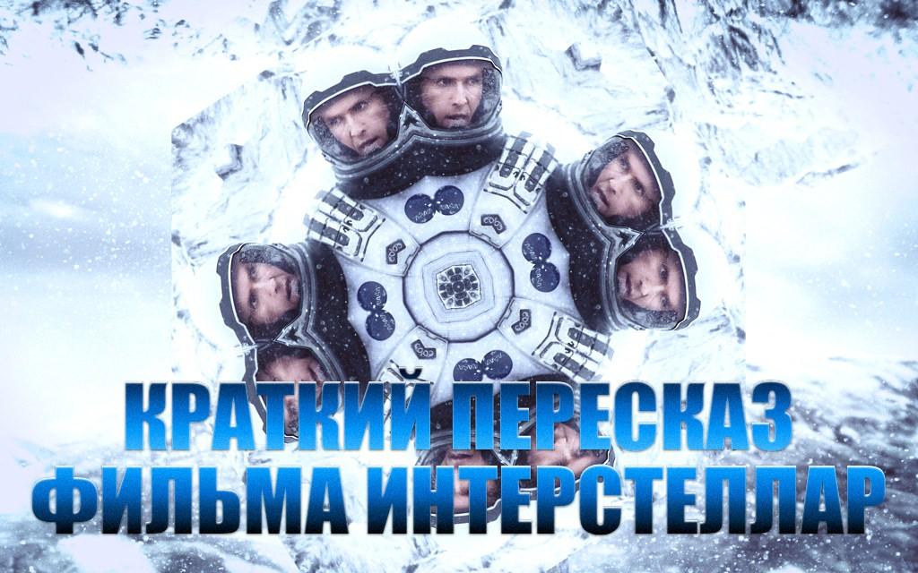 КРАТКИЙ ПЕРЕСКАЗ ФИЛЬМА ИНТЕРСТЕЛЛАР