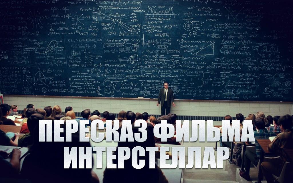 ПЕРЕСКАЗ ФИЛЬМА ИНТЕРСТЕЛЛАР
