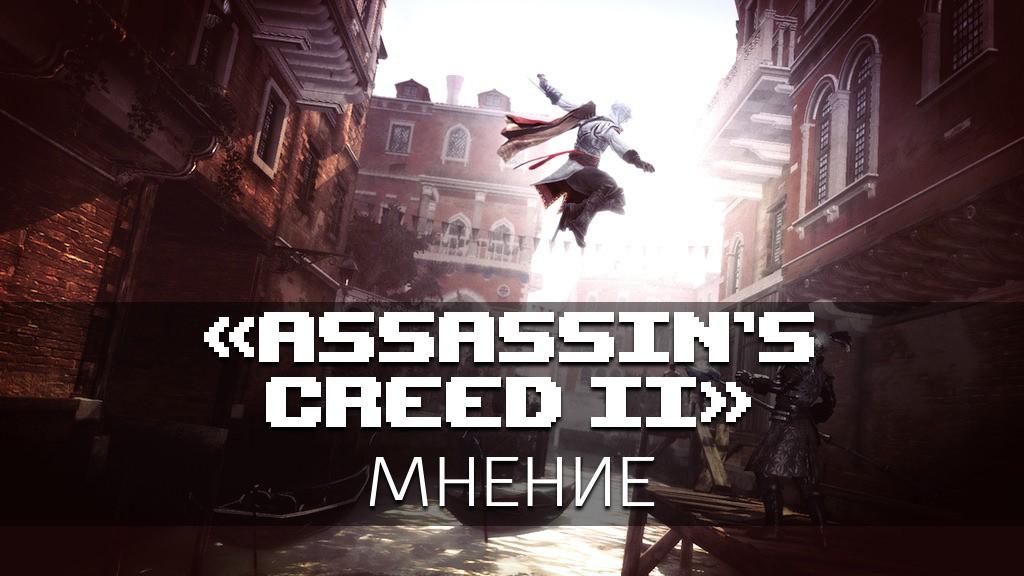 assassins-creed-2-poster
