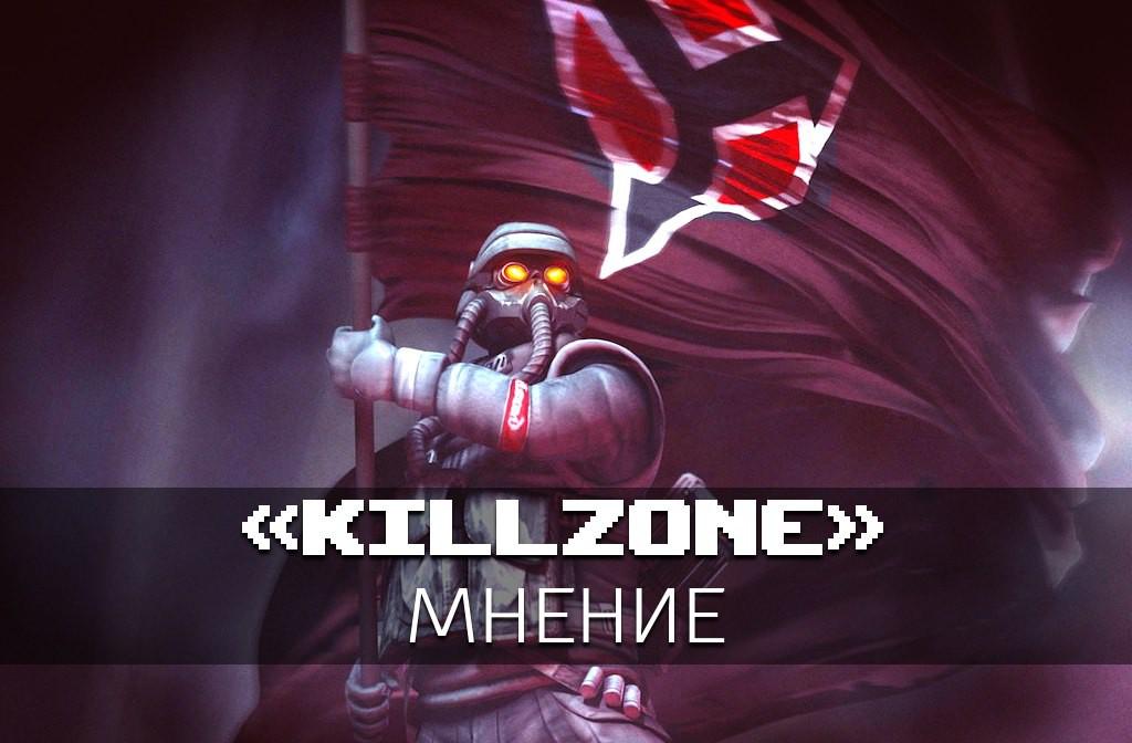 killzone-1-hd-ps3-poster
