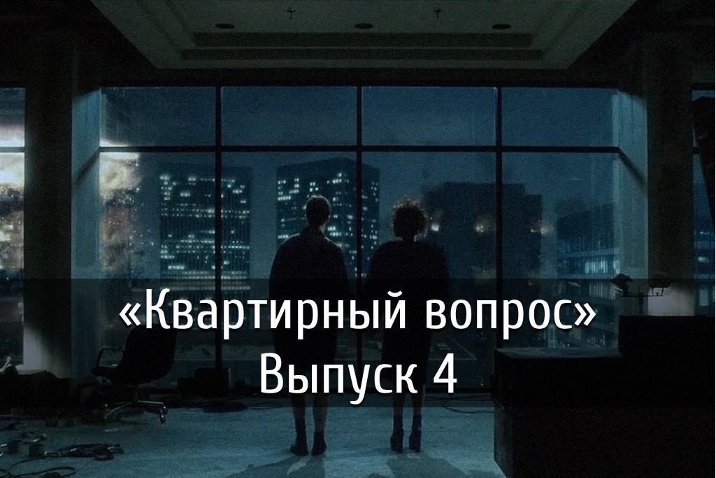 poster-kvartirnyi-4