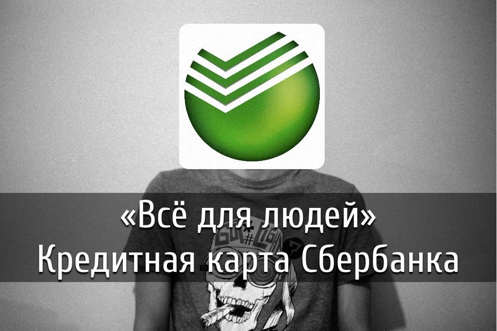 poster-sberbank
