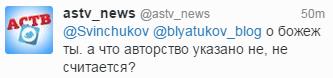 Копия АСТВ суд 5