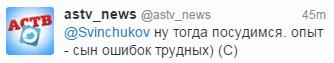Копия АСТВ суд 6