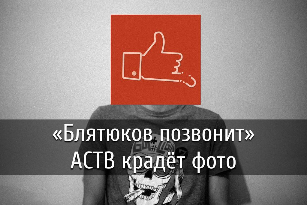 poster-astv-kradet-2