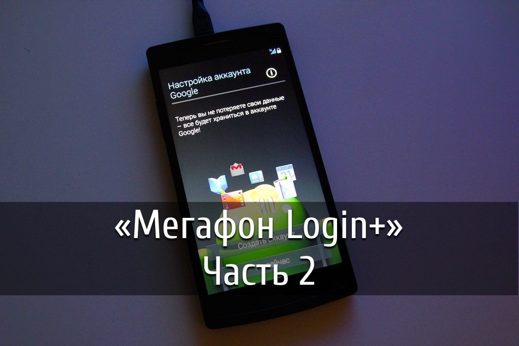 poster-megafon-2