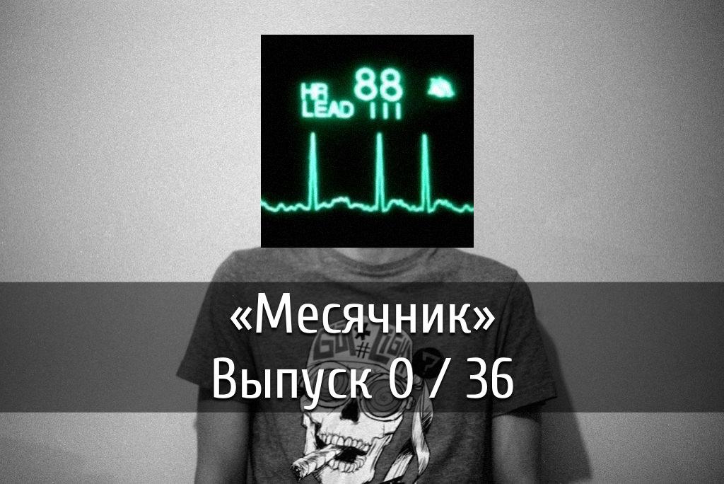 poster-mesyachnik-0