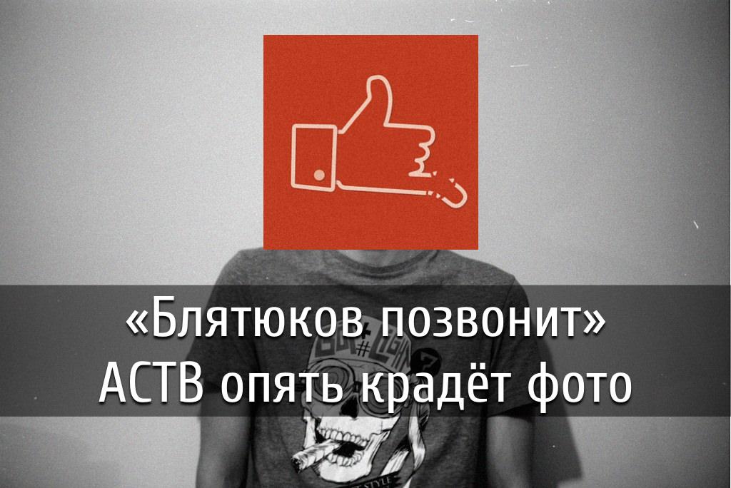 poster-astv