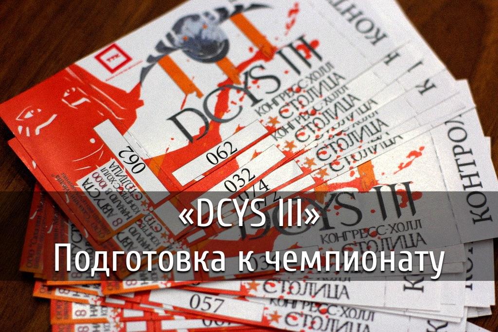 poster-dcys-3-1