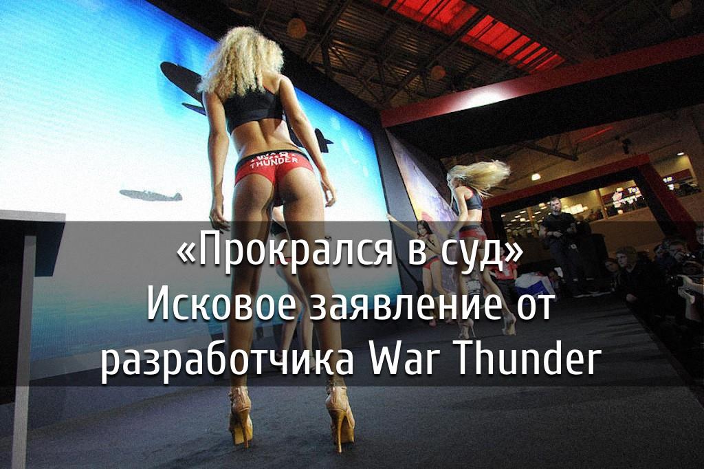 poster-war-thunder-2-2